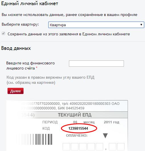 Личный кабинет ПГУ МОС РУ регистрация и вход